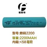 2.2Ah数码型电芯