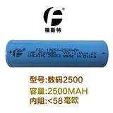 2.5Ah数码型电芯
