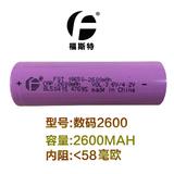 2.6Ah数码电芯