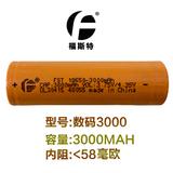 3.0Ah数码电芯