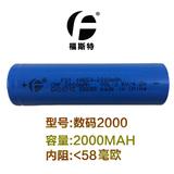 2.0Ah数码型电芯